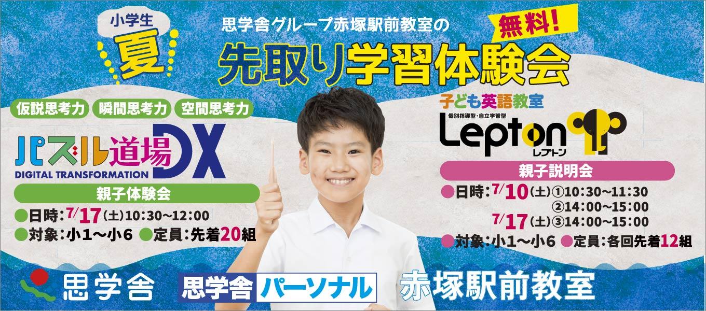 思学舎赤塚駅前教室小学生夏先取り学習体験会
