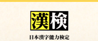 漢字検定のご案内はこちら