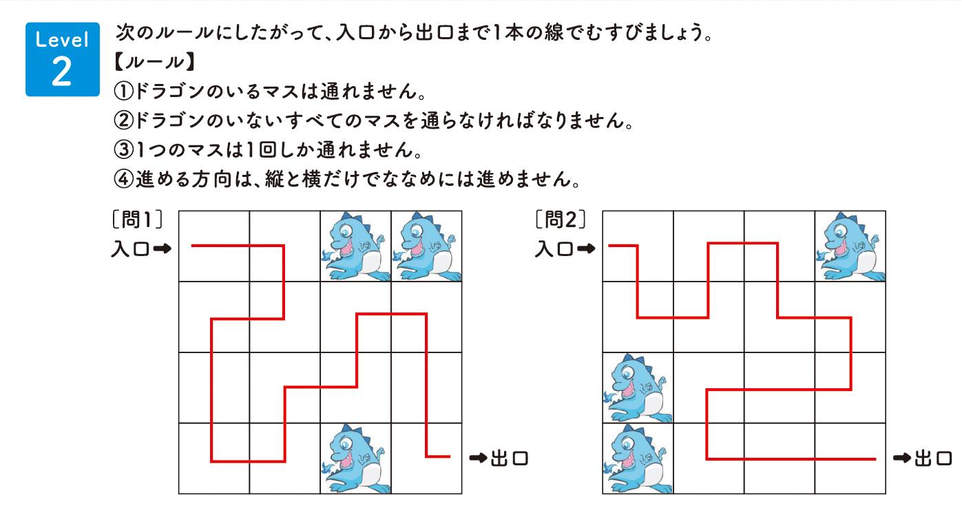 パズル道場チラシ掲載問題2の解答